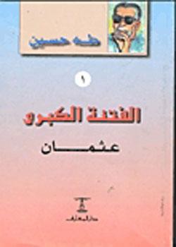 الفتنه الکبری (عثمان)