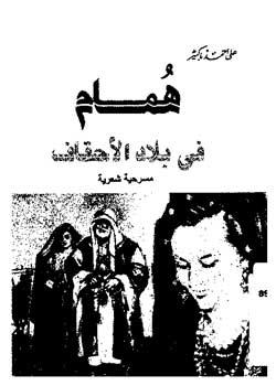 همام فی بلاد احقاف