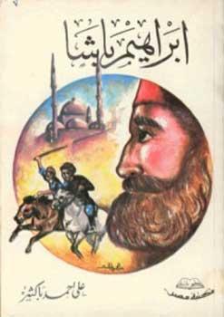 ابراهیم باشا